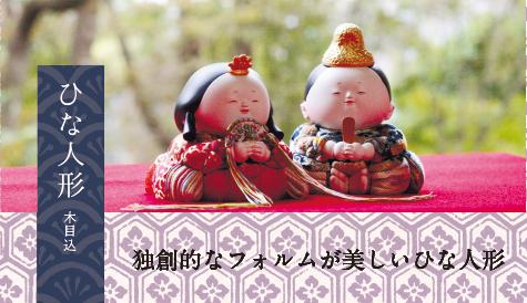 ひな人形 木目込 独創的なフォルムが美しいひな人形