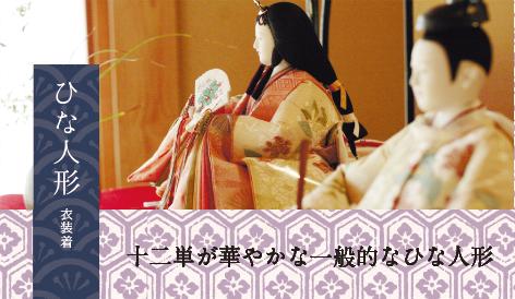 ひな人形 衣装着 十二単が華やかな一般的なひな人形