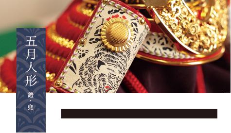五月人形 鎧・兜 色・姿の美しい鎧が特徴の五月人形